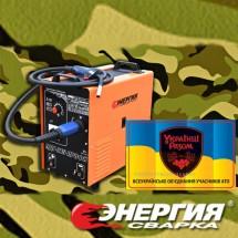 Предприятие Энергия Сварка подключилось к программе Українці - Разом