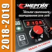 Каталог сварочного оборудования Энергия Сварка 2018-2019