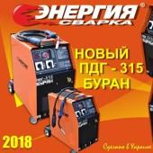 ПДГ-315 Буран полуавтомат сварочный - модель 2018 года