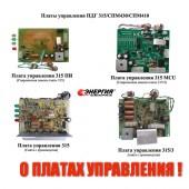 Определение и замена плат управления полуавтоматов Энергия Сварка.