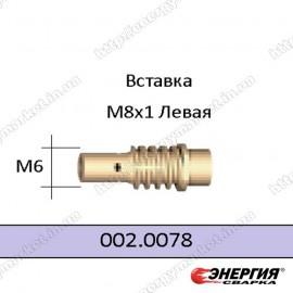 002.0078  Держатель газового сопла горелки МВ 15 GRIP Abicor Binzel