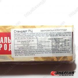 Сварочные электроды Стандарт РЦ46 ф4 2,5кг