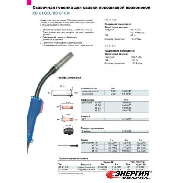 013.0056 Сварочная горелка MIG/MAG RB 61G 3,00 м - RGZ-2