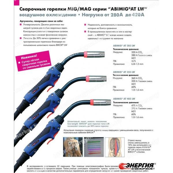 015.D072.1 Сварочная горелка Abicor Binzel  ABIMIG® AT 405 LW  5,00 м  - KZ-2