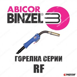 017.D043.1 Сварочная горелка Abicor Binzel   RF GRIP 45 5.00 м  - KZ-2