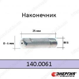 140.0061 Наконечник токопроводящий сварочный E-Cu - M6 D 0,8/6,0/25 Abicor Binzel