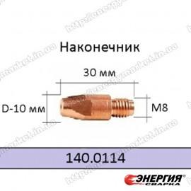 140.0114 Наконечник сварочный E-Cu - M8 D 0,8/10/30 Abicor Binzel