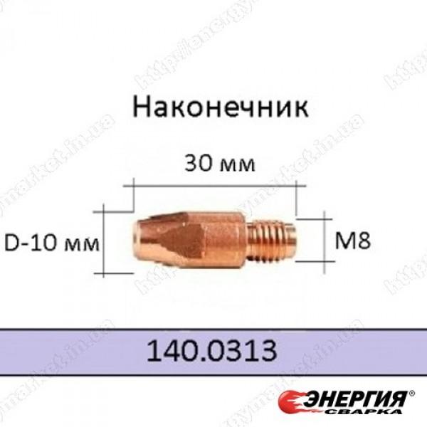 140.0313 Наконечник токопроводящий сварочный E-Cu - М8х1,0х30 Abicor Binzel