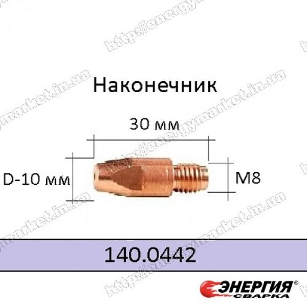140.0442 Наконечник токопроводящий сварочный E-Cu - М8х1,2х30 Abicor Binzel
