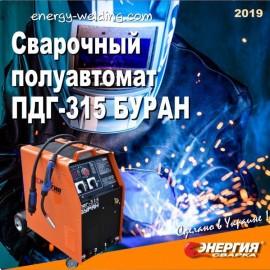 Сварочный полуавтомат ПДГ-315 БУРАН