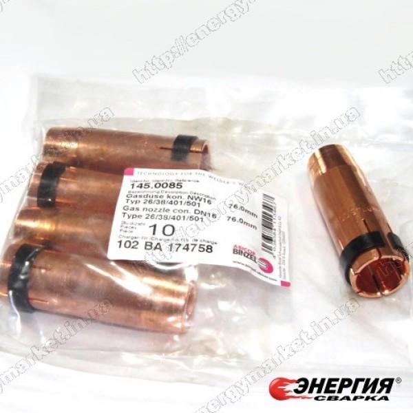 145.0085 Сопло газовое коническое  к  MB 401 / 501 / D  GRIP Abicor Binzel