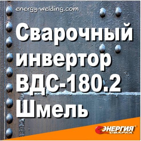 Сварочный инвертор ВДС-180.2 Шмель new