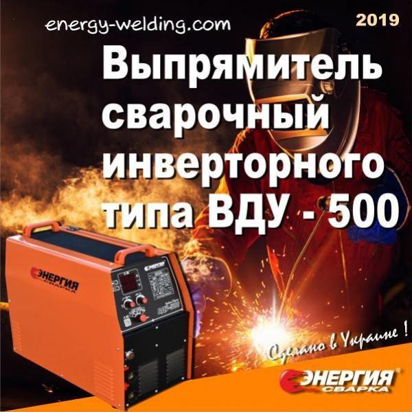 Выпрямитель сварочный инверторного типа ВДУ - 500
