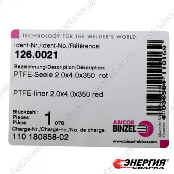 126.0021 Тефлоновый подающий канал красный 2.0 / 4.0 / 350 мм для алюминиевой проволоки d 1.0 - 1.4 мм  Abicor Binzel
