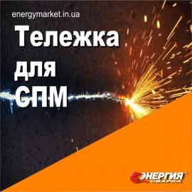 Тележка для СПМ Энергия Сварка