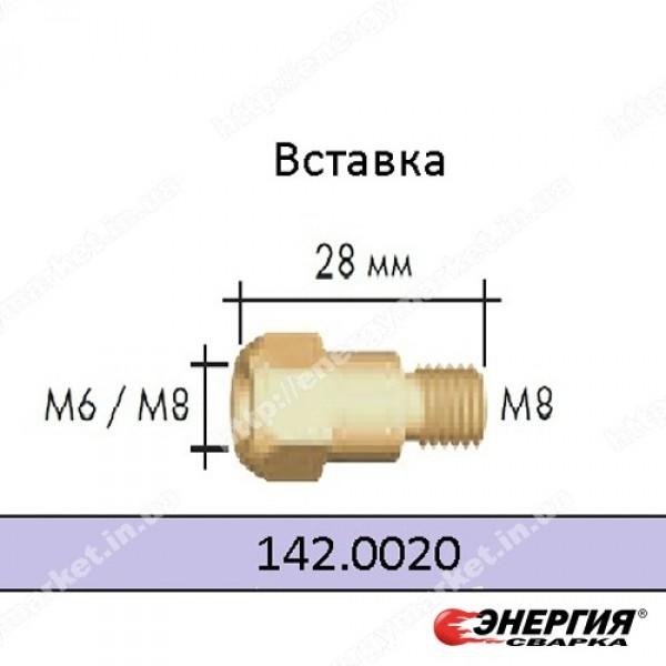 142.0020 Вставка для наконечника M8 / М8 / 28 мм