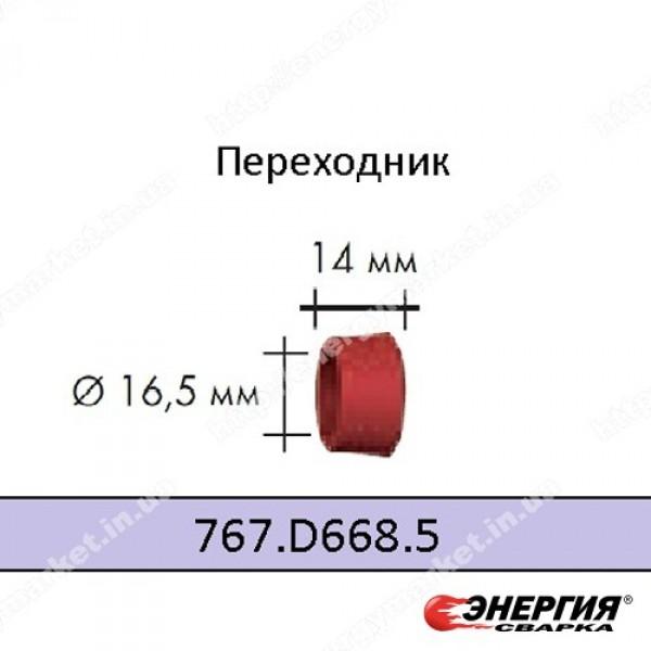 767.D668.5 Предохранительная втулка ABIMIG® GRIP A(AT) 305 / 355