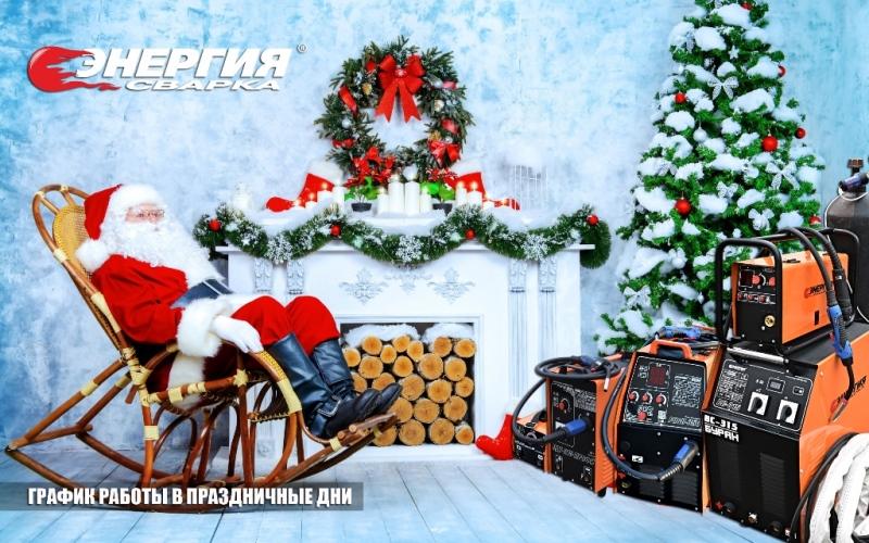 График работы предприятия Энергия Сварка в праздничные дни