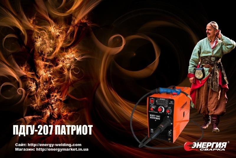 Инверторный полуавтомат ПДГУ - 207 ПАТРИОТ купить цена Украине