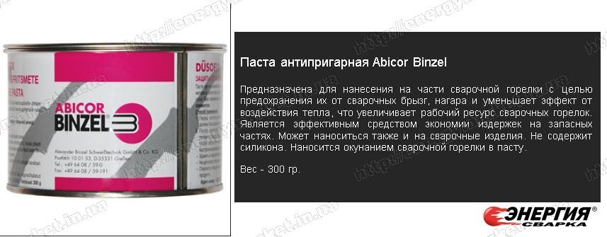 192.D033 Паста Düsofix (Дозофикс) 300 гр ABICOR BINZEL