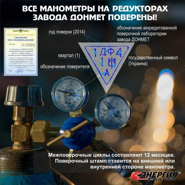 006.000.00  Редуктор кислородный БКО-50ДМ  ДОНМЕТ