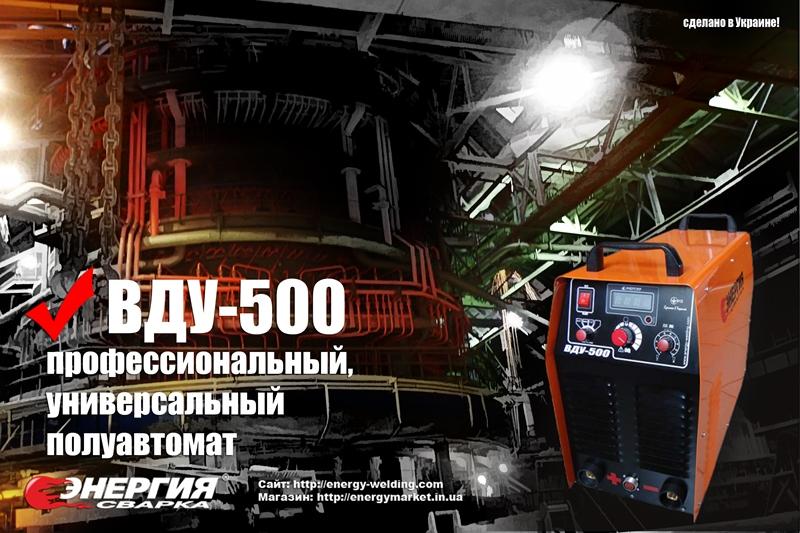 Универсальный сварочный выпрямитель инверторного типа ВДУ - 500